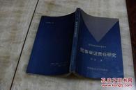 民事诉讼法学专著丛书:民事举证责任研究(平装大32开   1993年6月1版1印   有描述有清晰书影供参考)