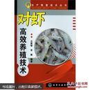 对虾养殖技术书籍 中国对虾养殖视频 中国对虾黄海3号养殖技术 1光盘1书