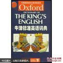 牛津英语百科分类词典系列:牛津标准英语词典