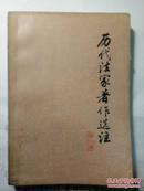 历代法家著作选注(三)