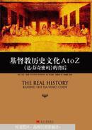 基督教历史文化AtoZ 《达芬奇密码》的背后