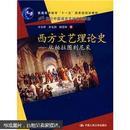 21世纪中国语言文学系列教材·西方文艺理论史:从柏拉图到尼采