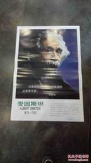 宣传画:爱因斯坦   对开