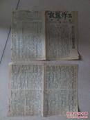 1947工作通讯