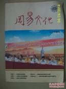 周易文化(试刊)