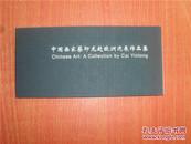 中国画家蔡印龙赴欧巡展作品集 明信片 全16张
