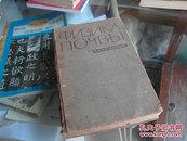 1965年俄文原版书一本:详见图示(有浙农大教授俞劲炎于1965.11.4签名字迹)