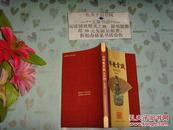 佛教常识答问》文泉宗教类41102-3,正版现货