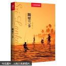 中国国家地理推荐之旅:斯里兰卡  (C19)