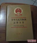 中华人民共和国法律全书6(增编本)1995
