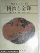 博物志全译(包邮)