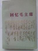 回忆毛主席(1977一版一印)