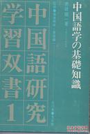 中国语学的基础知识