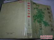 《新部首大字典》16开精装 1988年1月1版1印