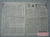 【文革小报】简报 1975年7月11日【反对资产阶级派性 促进生产大上快上】【有毛主席语录】