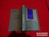 外国诗歌名篇选读 (外国诗歌名篇选读丛书之三)