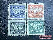 1949年华东解放区票交通运输4枚不同一起卖