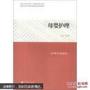 福建省医药护理职业教育集团规划教材:母婴护理