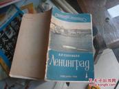 1961年俄文原版书:(详见图示,插图多)