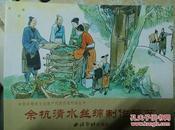 余杭非物质文化遗产代表连环画丛书 全八册