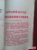 工农群众和革命学生在毛泽东思想旗帜下团结起来(人民日报社论)1966年9月(吉林市印),单页,全红字印刷,少见