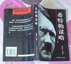 希特勒谋略 全一册 九五品 包邮挂