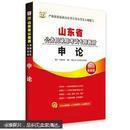 华图·山东省公务员录用考试专用教材:申论(2014最新版)