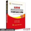 华图·山东省公务员录用考试专用教材:行政职业能力测验(2014最新版)