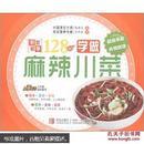 好吃易学128例·边吃边做:学做麻辣川菜
