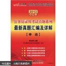 中公教育·公务员录用考试真题系列·最新真题汇编及详解:申论(2012中公版)(附图书增值卡1张)