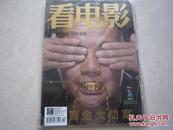 看电影 2012年第10期 黄金大劫案 2012年4月5日 总第509期  宁浩
