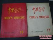 英文版:中国医学1967年第10.12期,有关林的内容有涂画.
