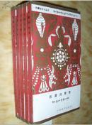 西藏的教育 西藏知识小丛书 多杰才旦 库存28本 95成新 q410