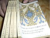 西藏知识小丛书 中华民国时期中央政府与西藏地方的关系 q403
