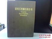 简明不列颠百科全书 4