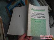 1988年俄文原版书一本:详见图示
