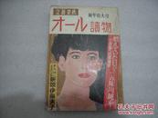 文艺春秋 オール读物 1983年1月号 [雑志]【018】