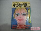 小说新潮1984年第3期【020】
