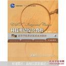 科技英语综合教程:教师用书(专业英语类)