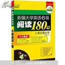 华研外语·新编大学英语六级阅读180篇(七大题源)