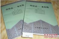 灾异志 水灾篇 西藏地方历史档案丛书 9成新 库存5本