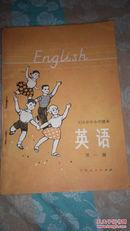 SF13 天津市中小学课本:英语-第一册(73年1版76年3印)