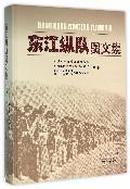 东江纵队图文集(精)
