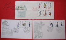 T69,红楼梦金陵十二钗-全套邮票首日封甩卖-实物拍照-永远保真--罕见!