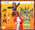 广东汉剧《折子戏》名段汇萃(VCD)