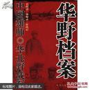 三野档案  中国雄师第三野战军