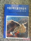 中国少年儿童百科全书【人类·社会】