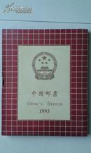 《中华人民共和国邮票  1993》 1993年邮票年册