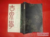 古泉学(第一期至第五期合订本)上海书店影印本,1988年1版1印