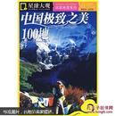 中国极致之美100地--星球大观·环球地理系列